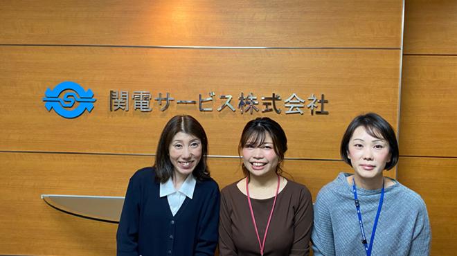 関電サービス株式会社様イメージ
