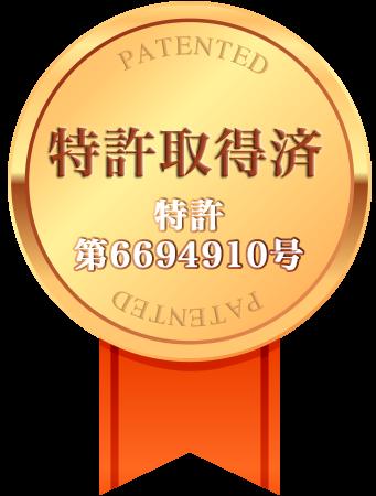 特許第6694910号