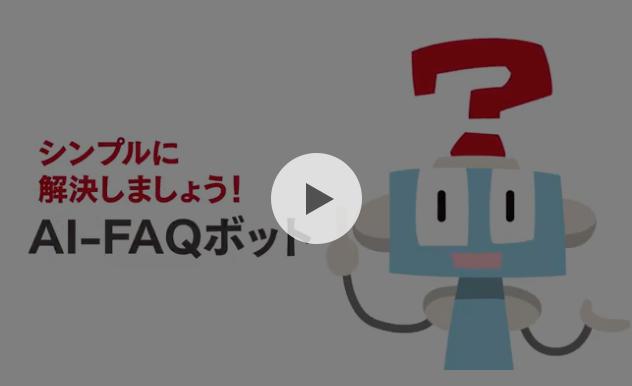 「AI-FAQボット」プロモーションムービー